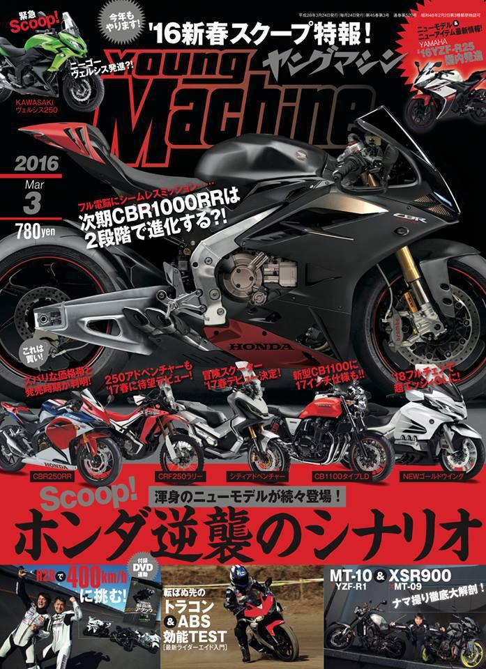 Leaked 2017 Honda CBR1000RR Sport Bike / Motorcycle Pictures - CBR 1000 RR / CBR1000 RR - 1000RR