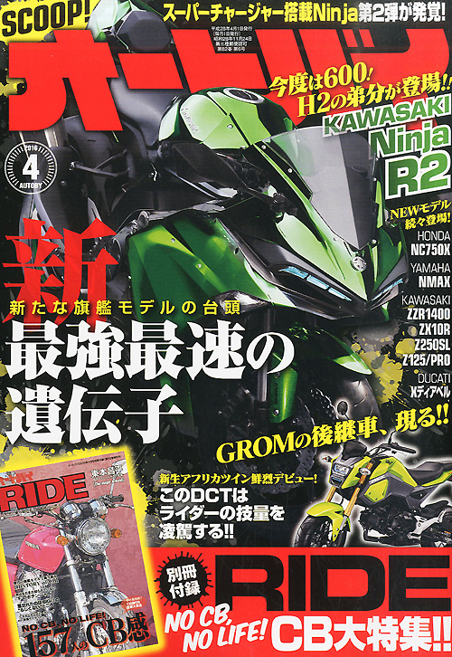 2017 & 2018 Motorcycle News, Spy Photos, Leaked Model Info + More