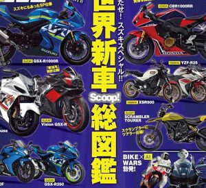 New-2017-2018-Motorcycles-Spy-Photos-Rumors-Honda-Kawasaki-Yamaha-Suzuki-Ducati-Triumph