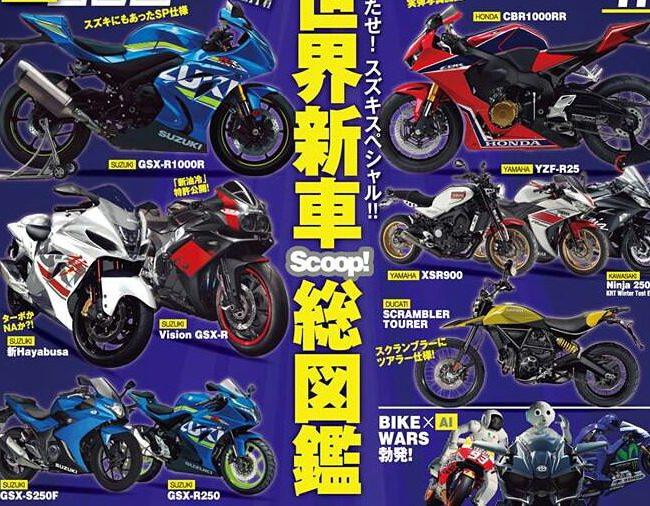 New-2017-2018-Motorcycles-Spy-Photos-Rumors-Honda-Kawasaki-Yamaha-Suzuki-Ducati-Triumph