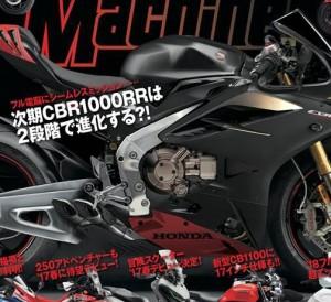 Leaked-2017-Honda-CBR1000RR-Sport-Bike-Motorcycle-Pictures-CBR-1000-RR-CBR1000-RR-1000RR