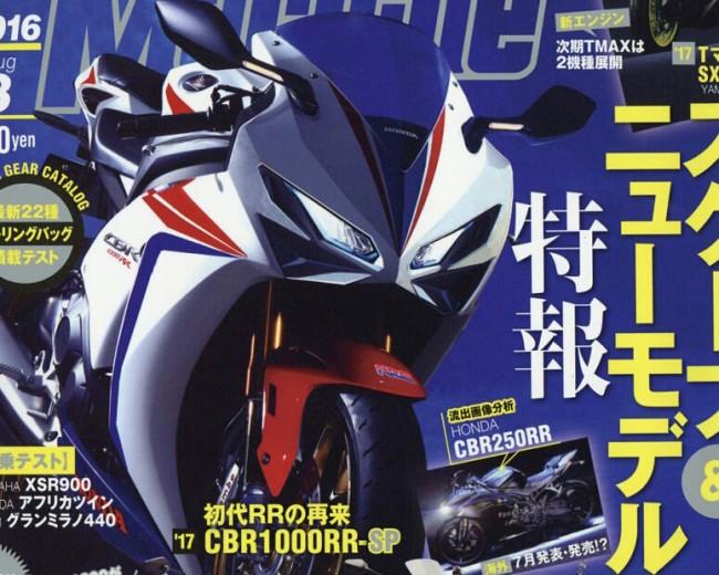 New 2017 / 2018 Honda CBR1000RR & CBR250RR Pictures   Sport Bike & Motorcycle News   Yamaha, Suzuki and Kawasaki Models