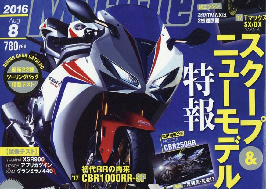 2018 honda 600.  2018 2017 motorcycle news update  cbr1000rr u0026 cbr250rr  yamaha suzuki  kawasaki in 2018 honda 600 r