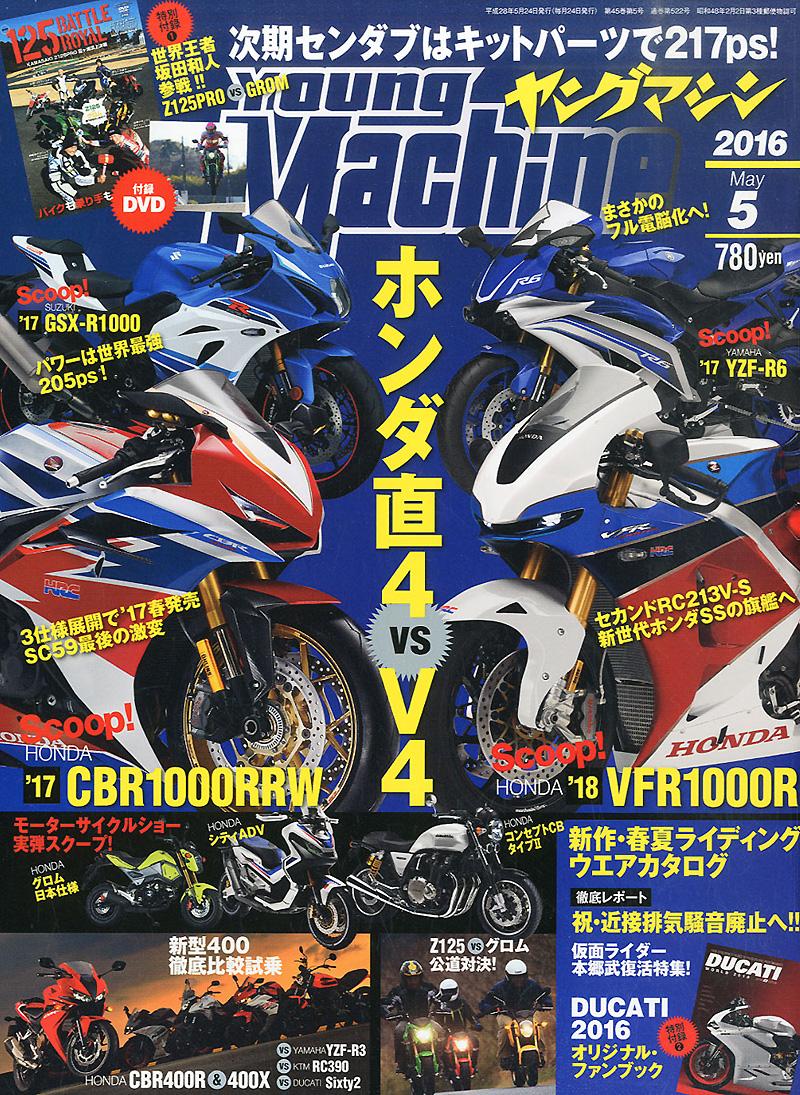 2017 & 2018 Motorcycles | CBR1000RRW / CBR Changes - VFR1000R, Suzuki GSXR 1000 & 250, Kawasaki, Yamaha, Ducati, Triumph