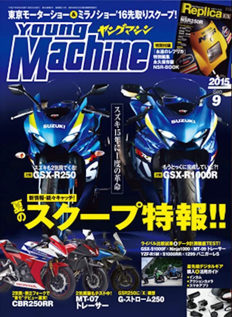 2017-Suzuki-gsxr1000-gsxr250-sportbike-motorcycle-