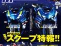 2017 Suzuki GSXR1000 - CBR Sport Bike / Motorcycle - CBR250 / CBR300 / CBR350 Concept