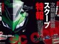 2017 Kawasaki Ninja 250R - CBR Sport Bike / Motorcycle - CBR250RR / CBR300RR / CBR350RR Concept