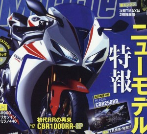 New 2017 / 2018 Honda CBR1000RR & CBR250RR Pictures | Sport Bike & Motorcycle News | Yamaha, Suzuki and Kawasaki Models