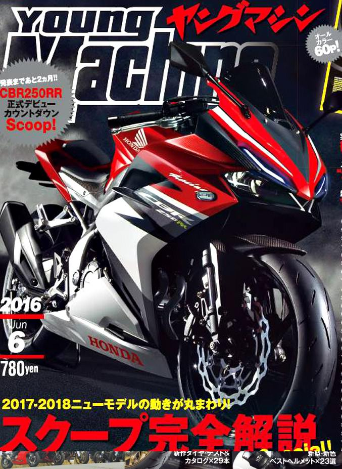 2017 - 2018 New Motorcycle News | CBR / CBR250RR - Sport Bike Leaked Info / Spy Photos & Rumors