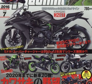 New 2017 / 2018 Motorcycles - Model Spy Photos - Rumors - Sport Bikes / Naked StreetFighter / Dual Sport / Mini Bikes - Kawasaki - Suzuki - Honda - Yamaha - Ducati - Triumph